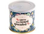 """""""Самой красивой"""" смесь цветов (набор для выращивания в банке)"""