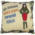 """Подушка """"Будь сильным"""" антистресс"""