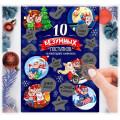 """Фанты """"Мои каникулы"""" новогодний скретч-плакат со стирающимся слоем"""