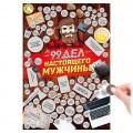 """Постер """"99 дел для него"""" (мотивационный скретч-плакат достижений со стирающимся слоем)"""