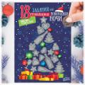 """Скретч-фанты """"Успеть всё"""" новогодний плакат со стирающимся слоем"""