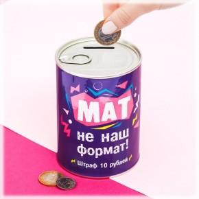 """Копилка """"Не наш формат"""""""