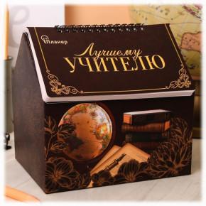 """Подарочный планер-шкатулка """"Глобус"""" для учителя"""