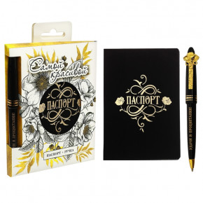 """Подарочный набор """"Красавице"""": обложка на паспорт + ручка"""