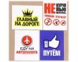 """Подарочный набор """"Депутат"""": автообложка + 4 наклейки"""