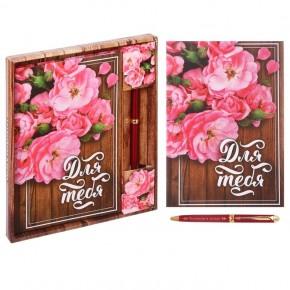 """Подарочный набор """"Для тебя"""": ежедневник + ручка"""