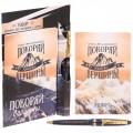 """Набор """"Покоряй вершины"""" подарочный (обложка на паспорт + ручка)"""