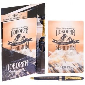 """Подарочный набор """"Покоряй вершины"""": обложка на паспорт + ручка"""