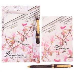 """Подарочный набор """"Радости и счастья"""": обложка на паспорт + ручка"""