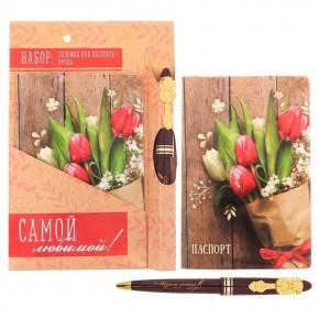 """Подарочный набор """"Самой любимой"""": обложка на паспорт + ручка"""