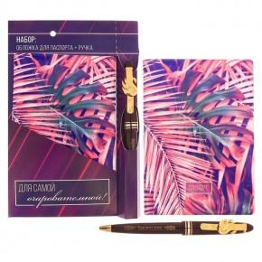 """Подарочный набор """"Самой очаровательной"""": обложка на паспорт + ручка"""
