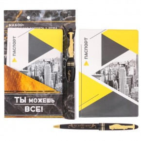 """Подарочный набор """"Ты можешь всё"""": обложка на паспорт + ручка"""
