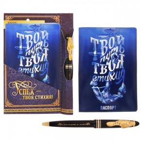 """Подарочный набор """"Успех - твоя стихия"""": обложка на паспорт + ручка"""