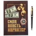 """Набор """"Успешному"""" подарочный (ежедневник + авторучка)"""