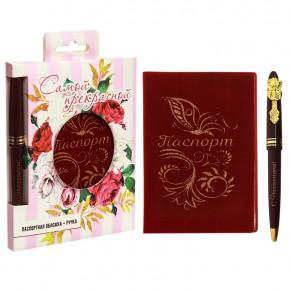 """Подарочный набор """"Прекрасной"""": обложка на паспорт + ручка"""