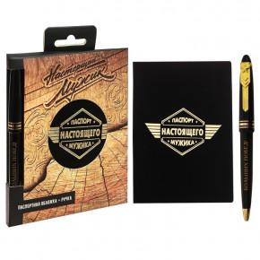 """Подарочный набор """"Всё возможно"""": обложка на паспорт + ручка"""