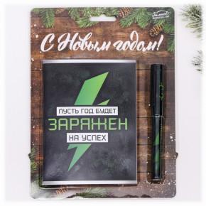 """Подарочный набор """"Заряжен на успех"""": блокнот + ручка"""