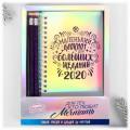 """""""Желания 2020"""" набор подарочный (ежедневник + 2 карандаша)"""
