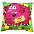 """Подушка """"Купи слона"""" антистресс"""