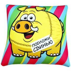 """Подушка антистресс """"Свинтус"""""""