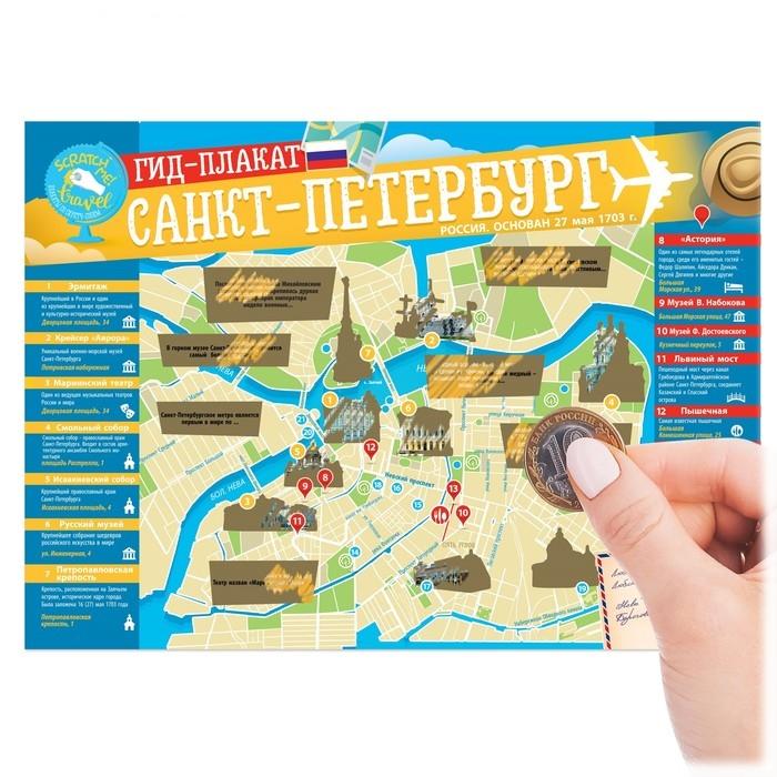 """Скретч-плакат """"Гид по Санкт-Петербургу"""" (стирающаяся карта и памятка путешественника) от 110 руб"""