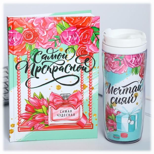 """Набор """"Самой прекрасной"""" подарочный (ежедневник + термостакан) от 650 руб"""